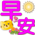 Cute tiger-pink big font-Greetings