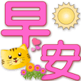 Cute tiger-Light pink big font-Greetings