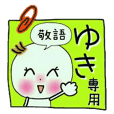 Sticker of the honorific of [Yuki]!