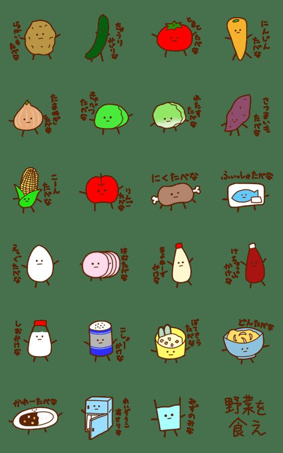 「野菜を食え」のLINEスタンプ一覧