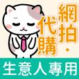 <生意人專用>網拍代購回應小幫手 貓咪版
