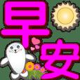 可愛海豹粉紅色特大字超實用日常生活用語