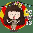 อีสานชุดราชการไทย4.0