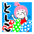 toshiko's sticker2