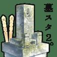 墓石スタンプ2
