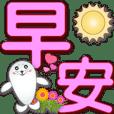 Cute seal-Pale pink big font-Greetings
