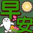 可愛海豹綠色特大字超實用日常生活用語