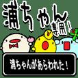 The Urachan Sticker