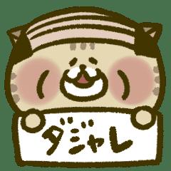 にゃんこ虎吉スタンプ パート30