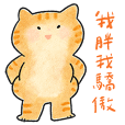 fat fat orange cat