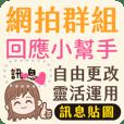 Internet sales - girl sticker (message)