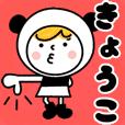 Name Sticker [Kyoko]