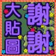 Big Stickers-Spring-purple big font