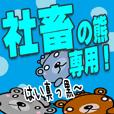 The Shachiku Bear Sticker