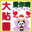 Big stickers-cute panda-Dark green font