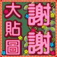 Big Stickers-Spring-pink big font