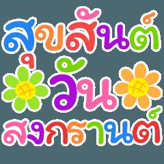 Flower Women (Everyday + Songkran)
