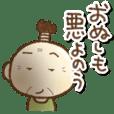 武士語(現代のおっさん編)