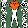 Mr.サン(あつさを伝える太陽の化身)