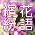 Flower language Colorful