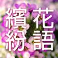 Flower language Colorful