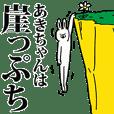 あきちゃん名前スタンプ