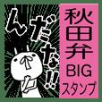 秋田弁BIGスタンプめんけ~ウサギ