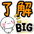 BIG sticker SHIROMARU1