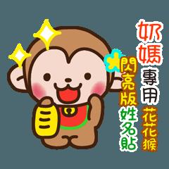「奶媽專用」花花猴閃亮篇♡實用姓名貼