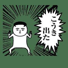 名前 こうき