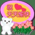 可愛迷你白熊繽紛對話框粉紅色大字