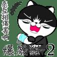 貓狗公社愛喇賽2-爆廢貓愛塞奈