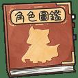 小祭&幻想角色圖鑑集(繁體版)