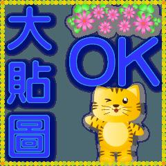 大貼圖可愛虎常用語藍大字