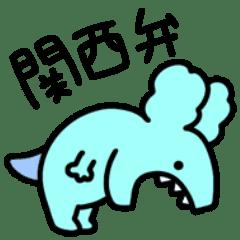 【関西弁】シュールなミニ恐竜