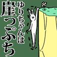 Yurichan Sticker!