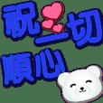 可愛白熊深藍特大字超實用日常用語