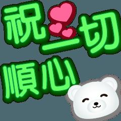 可愛白熊綠色特大字超實用日常用語