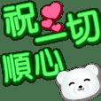 Cute White Bear-green Color big font