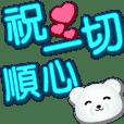 可愛白熊天藍特大字超實用日常用語