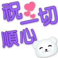 Cute White Bear-purple Color big font