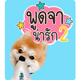 Fhew Chokchai 4 talk cute version 2