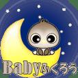 Babyはっぴぃふくろう***2