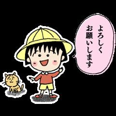Momoko Sakura's Chibi Maruko Chan Part 2