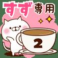 【すず専用】名前スタンプ♥2