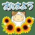 きぐるみ団の「夏スタ♪」(▷うご)