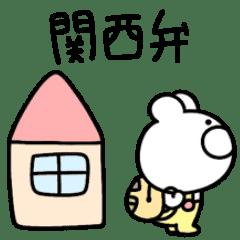 【関西弁】オーバーオールを着たクマ