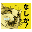 Oita nyantaro Sticker No.2