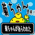 The Kikuchan Sticker