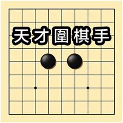 天才圍棋手(兒童)(新)